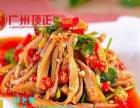 凉卤菜的秘制红油配方制作加盟 卤菜熟食