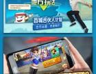 顺顺泉州手机游戏麻将APP定制