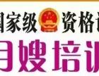 项城市鑫宝阳光月嫂中心服务和培训月嫂催乳满月汗蒸师