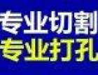 上海浦东金桥专业空调打孔 钻孔 墙壁钻眼打洞