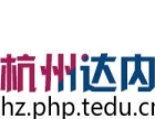 杭州PHP学习PHP开发达内PHP课程