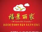 福景丽家十大品牌生态板