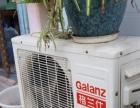 格兰仕9成新空调,1100大甩卖了。。。