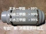 气体一甲胺 气体一甲胺价格 气体一甲胺价格