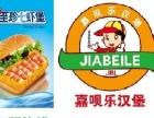 嘉呗乐汉堡加盟 快餐 投资金额 5-10万元