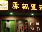 广州加盟香锅里辣加盟费需要多少钱加盟前景怎么样?