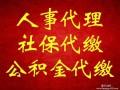 上海周边嘉兴五县两区社保公积金