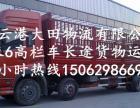 连云港灌云燕尾港化工园区县城开发区伊山物流运输货运配货运输车