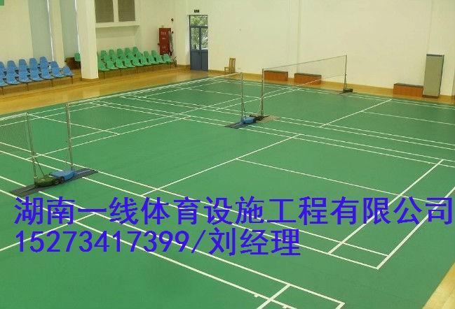 娄底双峰县PVC羽毛球场地胶翻新 湖南一线体育设施