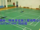 湘潭韶山市PVC羽毛球场施工报价湖南一线体育设施工程有限公司