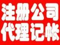 锡山区鹅湖镇周边的代理记账会计税务申报工商注册商标翻译