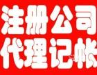 锡沪路周边的兼职会计代理记账税务申报工商注册公司服务