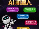智能AI电话机器人.优质线路