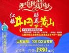 红旅井冈醉美黄山(庆祝中国人民解放军建军90周年)