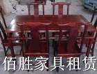 广州玻璃茶几租赁茶几租赁古典家具租赁八仙桌租赁品种多价格低