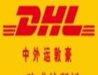 洛阳偃师国际快递DHL EMS Fedex发敏感货