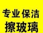 秦淮区中华路夫子庙中山南路附近保洁公司 价低