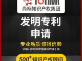上海專利申請 專利申請注冊 快速入口