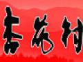 杏花村美酒加盟