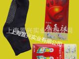 直销托玛琳热灸袜子 磁疗自发热保健袜子 火灸理疗袜 会销礼品