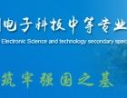 城市轨道运营管理 轨道交通学校报名地址 郑州电子科技学校