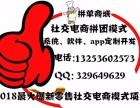河南拼单商城升级商城半价商城APP定制开发招商加盟