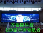齐德隆LED显示屏全彩色显示屏电子屏拼接屏安装维修