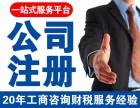 公司注册变更注销 税务筹划 代理记账 资质代办大重庆范围内