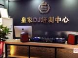 塔城魔電學酒吧DJ打碟電音培訓學院要花錢