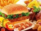 在崇左开一家享多味汉堡加盟店怎么样?