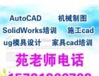 嘉定机械制图培训AutoCAD画图培训