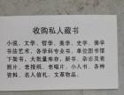 北京地区上门回收旧书私人藏书连环画