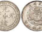 古钱币选择哪家拍卖公司成交率高