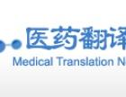 专业医学翻译 专业病例翻译 临床翻译 文献翻译