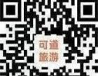 新婚度蜜月+私人订制+休闲度假=桂林-三亚-丽江-大理-张家界-