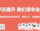 深圳成人高考培训 提升大专本科学历