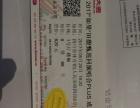 田馥甄5月20日成都演唱会门票转让