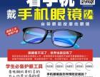 苏州市爱大爱手机眼镜哪里有卖的?到底有没有效果