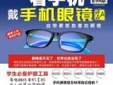 爱大爱手机眼镜有什么优势,平顶山有代理商吗?