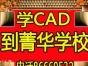温州南白象菁华电脑培训学校