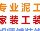 【胡师傅工装】28888起步价写字楼、店铺专业装修