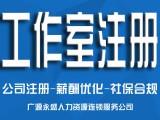通州广源连锁机构代办五险一金补缴社保