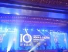 浦东闵行公司年会庆典发布会活动策划舞蹈魔术模特主持人节目表演