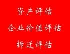 北京资产评估 企业整体评估 股权变更评估 企业价值评估