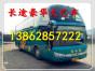 15050167755苏州到庆阳直达汽车%长途客车几点发车