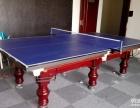 台球乒乓球两用桌直销 多功能球桌一套多少钱 订购