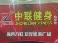 中联连锁健身公馆