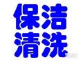 九龙坡西彭清洗外墙 清洗地毯 开荒保洁