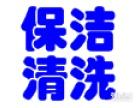 南桥寺清洁公司15923982293