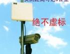 专业远距离网路传输、监控安装